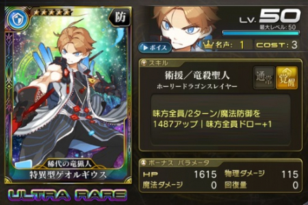 特異型ゲオルギウス★5_LvMAXステータス