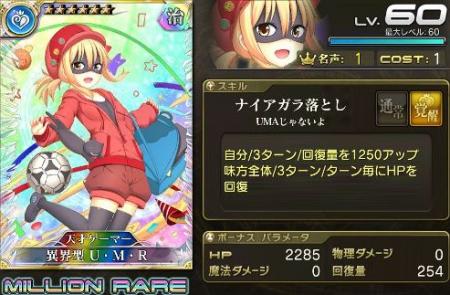 異界型U・M・R★6_LvMAXステータス