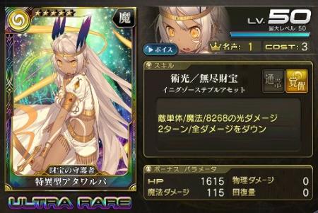 特異型アタワルパ★5_LvMAXステータス