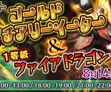スペシャルクエスト「ゴールドチアリーイーター&ファイアドラゴン」が8月14日より日替わりで登場!!