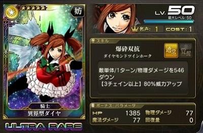 異界型ダイヤ★5_LvMAXステータス