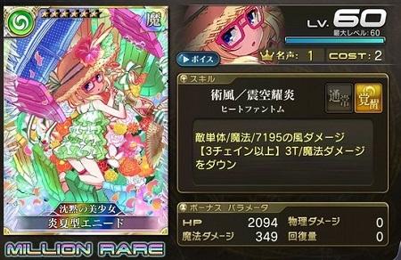 炎夏型エニード乖離進化★6_LvMAXステータス