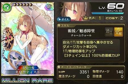 炎夏型ティスト★6_LvMAX