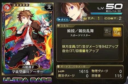 学徒型傭兵アーサー★5_LvMAXステータス