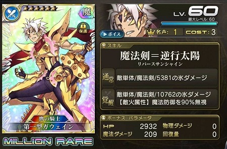 第一型ガウェイン★6_LvMAXステータス