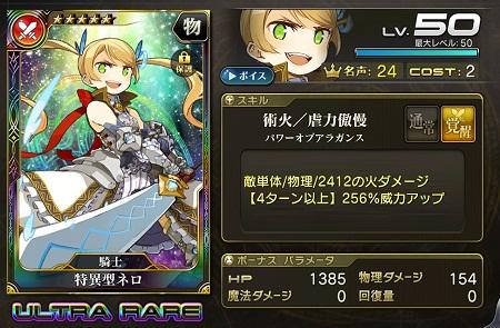 特異型ネロ★5_LvMAXステータス