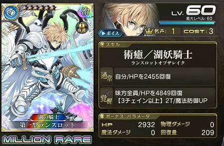 第一型ランスロット★6_LvMAX