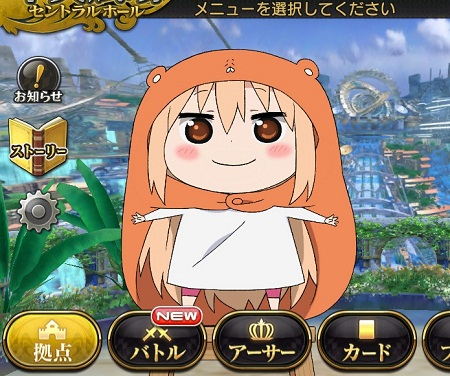 うまるちゃんコラボで新サポート妖精「うまる」が追加!!干物妹メダルを3000個集めて交換所で交換しよう!!