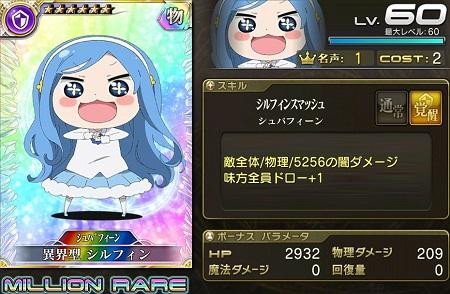 異界型シルフィン★6_LvMAXステータス