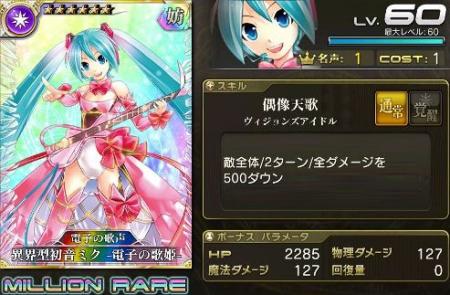 異界型初音ミク-電子の歌姫-MRステ