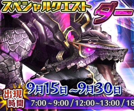 スペシャルクエスト「ダークドラゴン&セイントキメラ」が9月15日より日替わりで登場!!