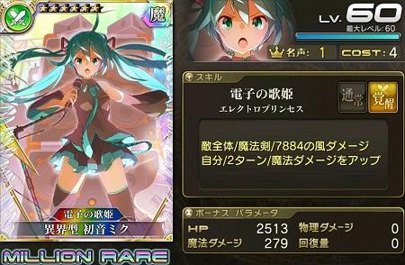異界型初音ミク★6_LvMAXステータス