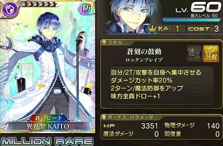 異界型KAITO★6_LvMAXステータス