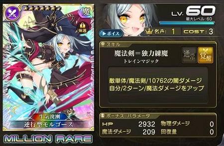 逆行型モルゴース★6_LvMAXステータス(新)