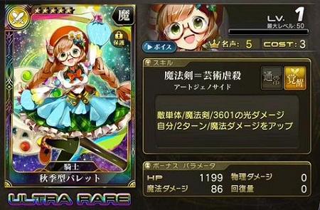 秋季型パレット★5_Lv1ステータス