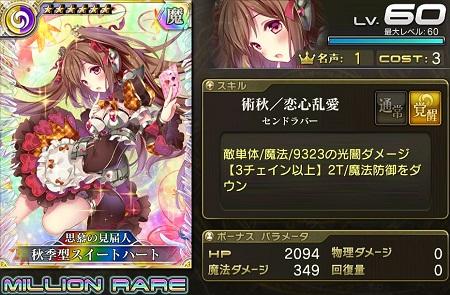 秋季型スイートハート★6_LvMAXステータス