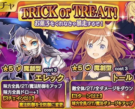 TRICK or TREATガチャ_バナー1
