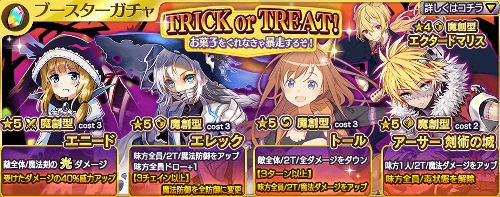 TRICK or TREATガチャ_バナー2