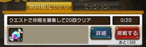 ミッション1016