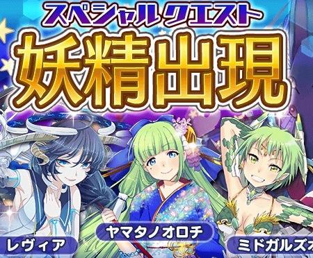 10月30日よりスペシャルクエストにリンドブルムやバハムートなどの妖精「ドラゴン」が出現!登場時間割まとめ