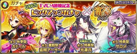 TVCM放映記念ピックアップ富豪ガチャ_バナー