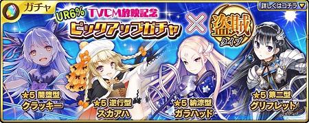 TVCM放映記念ピックアップ盗賊ガチャ_バナー