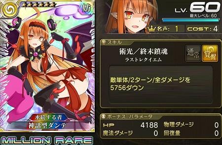 神話型ダンテ★6_LvMAXステータス