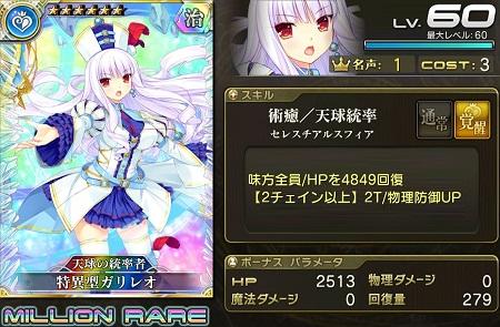 特異型ガリレオ★6_LvMAXステータス