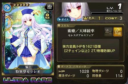 特異型ガリレオ★5_Lv1ステータス