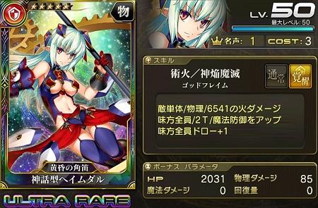 神話型ヘイムダル★5_LvMAXステータス