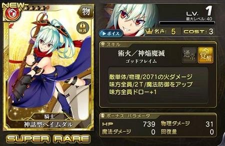 神話型ヘイムダル★4_Lv1ステータス