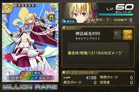 特異型ジャンヌダルク★6_LvMAXステータス