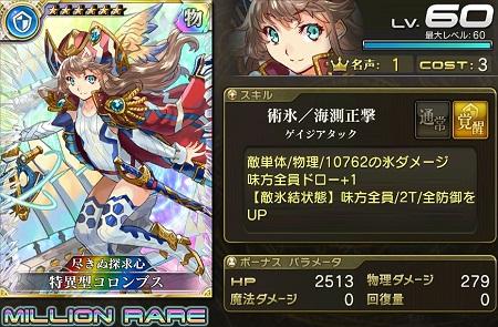 特異型コロンブス★6_LvMAXステータス