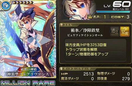 神装型コルグリヴァンス★6_LvMAXステータス