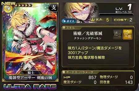 魔創型アーサー剣術の城★5_Lv1ステータス
