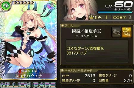 猫耳型ロウエナ★6_LvMAXステータス
