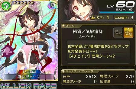 猫耳型クーン★6_LvMAXステータス