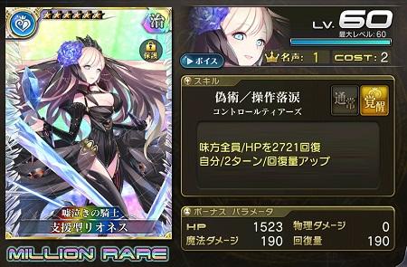 支援型リオネス★6_LvMAXステータス