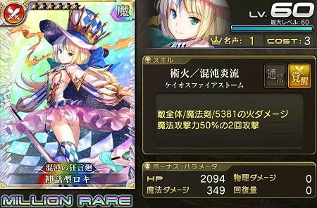 神話型ロキ★6_LvMAXステータス