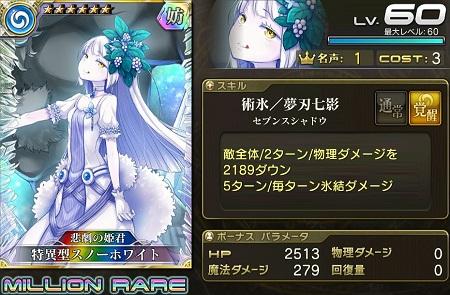 特異型スノーホワイト★6_LvMAXステータス