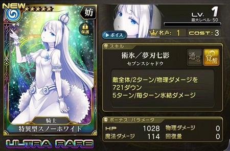 スノーホワイト★5_Lv1ステータス