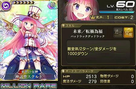 神話型スクルド★6_LvMAXステータス
