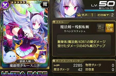 魔創型クルースニク★6_LvMAXステータス