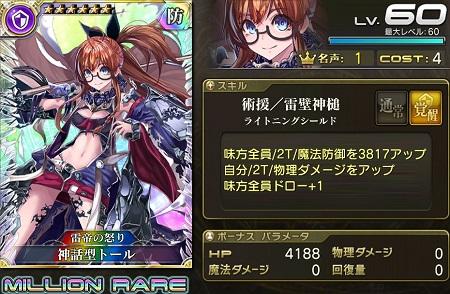 神話型トール★6乖離進化_LvMAXステータス