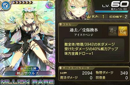 神話型ウルズ★6_LvMAXステータス