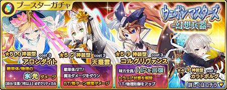 ウェポンマスターズ幻想兵器_バナー1