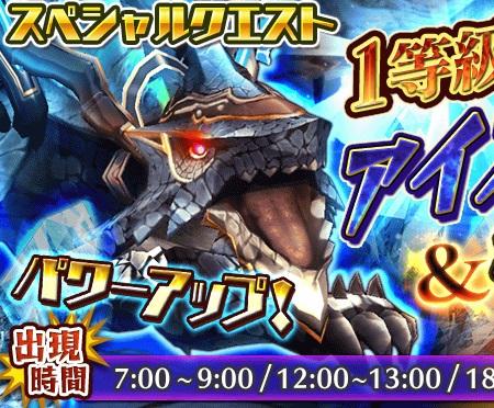 スペシャルクエスト3Dボス「1等級アイスドラゴン【翼種】&キマイラ」が11月16日より日替わりで登場!!