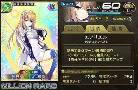異界型アイズ-戦闘-★6_LvMAXステータス