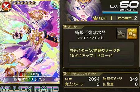絢爛型アメジスト★6_LvMAXステータス