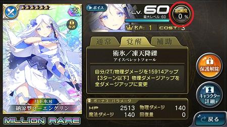 騎士カード仕様変更01
